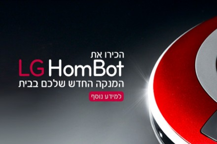 LG HomBot
